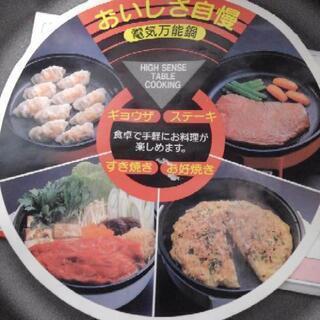 電器鍋 未使用品 - 熊本市
