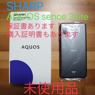 AQUOS sense3 lite ブラック 64 GB SIMフリー