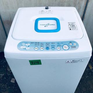 419番 TOSHIBA✨東芝電気洗濯機✨AW-42SG‼️