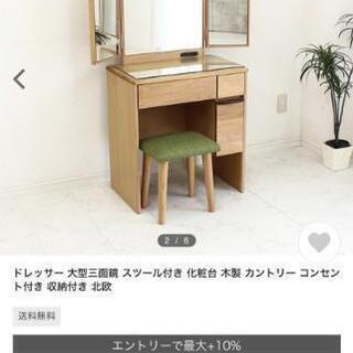化粧台 ドレッサー 大三面鏡 コンセント付