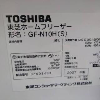 只今、交渉中です。TOSHIBA 縦型冷凍庫 2007年製 - 売ります・あげます