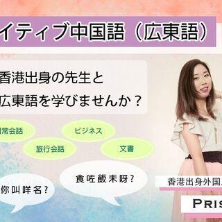 【初回限定お試し500円!】ネイティブ先生使える広東語を教えます...