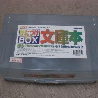 Nakabayashi かたづけBOX (498円購入品)…