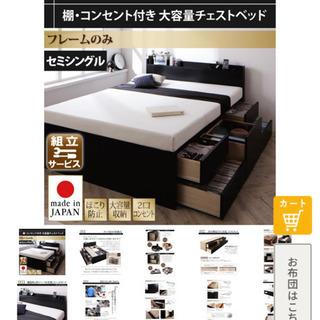 大容量収納ベッド セミダブル【〜2月中旬】