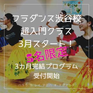 渋谷で初めてのフラダンス★限定5名