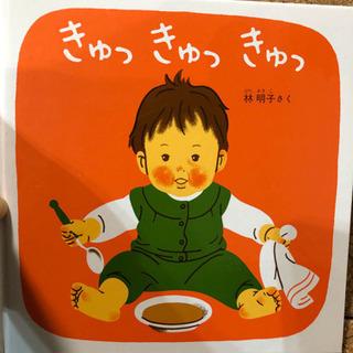 きゅっきゅっきゅっ 福音館 あかちゃんの絵本