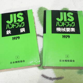 価格見直しJIS機械要素 鉄鋼 1979年版の画像