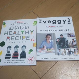 【新品】バイタミックスレシピ本【2冊】