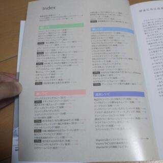 【新品】バイタミックスレシピ本【2冊】 - 朝霞市