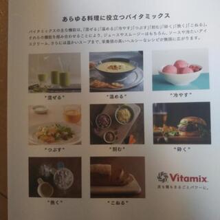 【新品】バイタミックスレシピ本【2冊】 - 本/CD/DVD