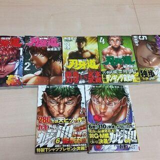 漫画7冊 刃牙道1-5巻 スカーフェイス6-7巻