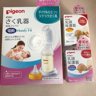 【Pigeon(ピジョン)】電動搾乳機&乳頭保護器2種 セット