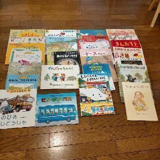 絵本 27冊 まとめ売り