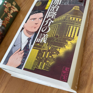 加治隆介の議 ハンディー版 1巻