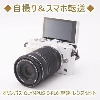 ◆自撮り&スマホ転送◆オリンパス OLYMPUS E-PL…