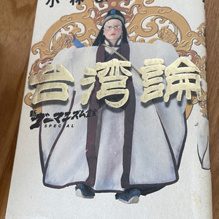 新ゴーマニズム宣言 台湾論