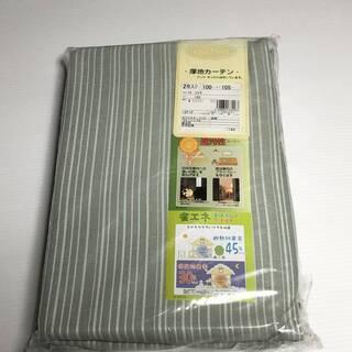 新品厚地カーテン ココモGN 100×105㎝ 2枚入り 洗濯O...