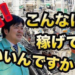 時給950円 2交替  土日休  マシンオペレーター