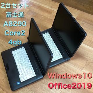 ⬛️2台セット富士通 A8290 15.6インチ/Core…