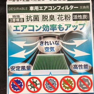 N-BOX  未使用エアコンフィルター