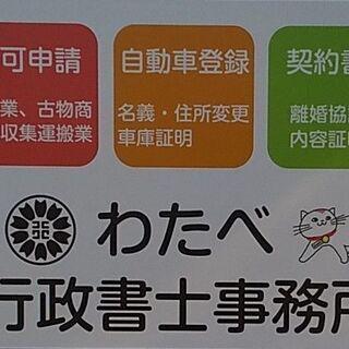 🌸古物商許可申請代行します。松戸古物商代行センター