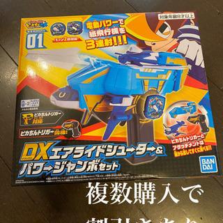 DXエアライドシューター&パワージャンボセット