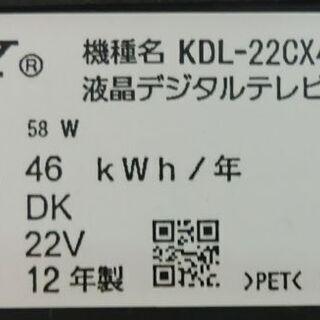 【最終値下げ!!】(⌒∇⌒)高画質!SONY BRAVIA 地上・BS・110度CSデジタルハイビジョン液晶テレビ【KDL-22CX400】 − 北海道