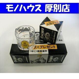 未使用・保管品 Suntory 亀甲 角瓶グラス 6客セット サ...