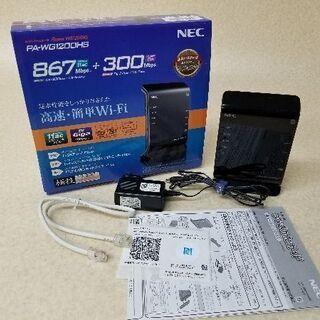 【ネット決済・配送可】高速簡単Wi-Fiホームルータ NEC P...