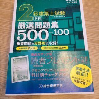 令和2年度版 2級建築士試験 厳選問題集500+100