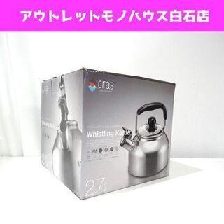 未使用 クラス ステンレス製 広口笛吹きケトル 2.7L IH対...