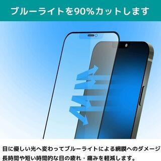 【新品・未使用】iPhone 12 アンチグレア+ブルーライトカットフィルム − 東京都