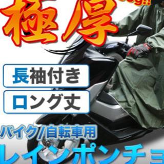 【ネット決済】バイク ポンチョ 雨具