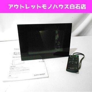 SONY デジタルフォトフレーム DPF-D75 動作・初…