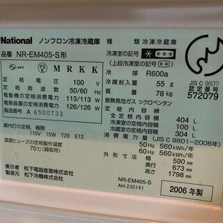 【無料】2006年製 National 5ドア404L冷蔵庫 NR-EM405-S 通電確認済み 配送OK 無料 あげます 0円 - 家電