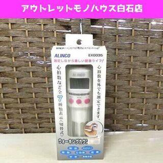 ALINCO アルインコ ウォーキングカウンター EXG0…