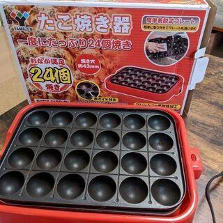【お取引中】YAMAZEN たこ焼き器