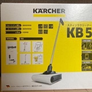 【ネット決済】ケルヒャー スティッククリーナー KB5 未使用 新品