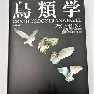 ☆鳥類学 専門書 名著☆11000円(税込) 法人所有 希少
