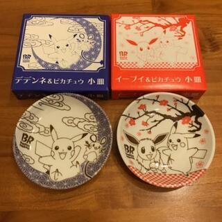 【お値下げ】ポケモン 小皿セット