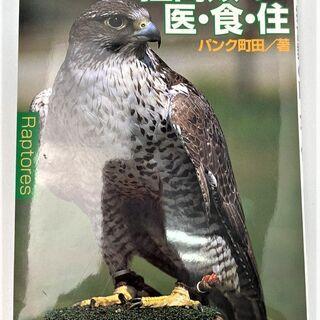 ☆新装版 猛禽類の医・食・住 飼育参考本☆880円(税込) 法人所有