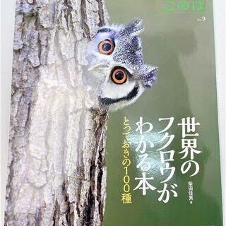 ☆世界のフクロウがわかる本☆1100円(税込) 法人所有