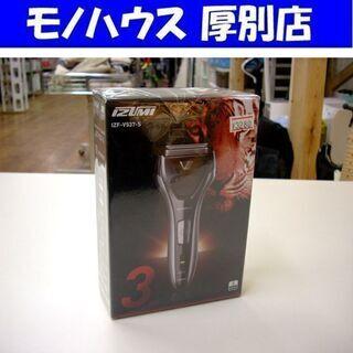 【新品】マクセルイズミ 電気シェーバー 3枚刃 急速充電 低振動...