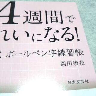 【値引き】4週間で字がきれいになる!ボールペン字練習帳