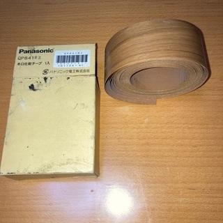 パナソニック 木口化粧テープ・ミディアム色