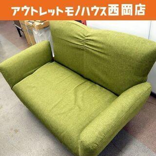 リクライニングソファ 布製 2人掛け グリーン 緑 西岡店