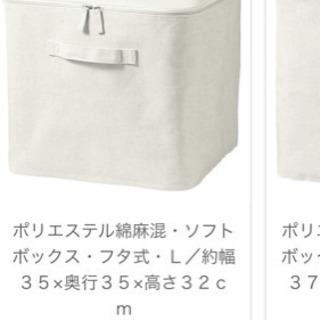 【お値下げ】無印良品 ソフトボックス   200円の画像