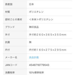 【お値下げ】無印良品 ランドリーバスケット  200円 − 東京都