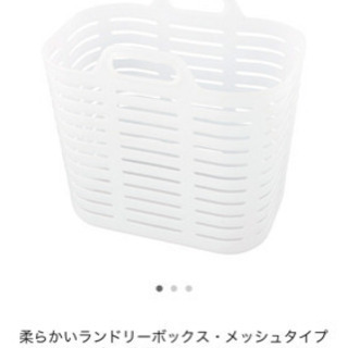 【お値下げ】無印良品 ランドリーバスケット  200円 - 生活雑貨