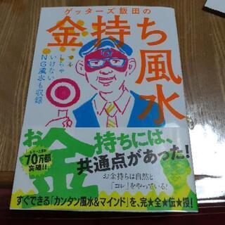 ゲッターズ飯田 金持ち風水